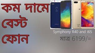 Best low price symphony mobile bangladesh. কম দামে বেস্ট ফোন
