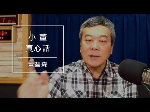 電廣-董智森時間 20190307 小董真心話-接地氣、拚經濟,韓國瑜民調高居第一