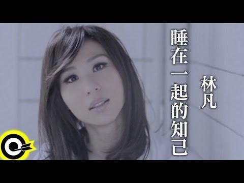 林凡-睡在一起的知己 (官方完整版MV)