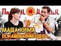 Доставка Павлин Мавлин   В гостях Маша Хима. Падение легенды...