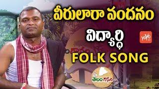 Veerulara Vandanam Vidyarthi Song | Folk Songs 2018 | Singer Peddapalli Anjaya
