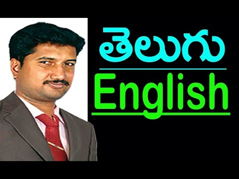 Spoken English Through Telugu 1 video