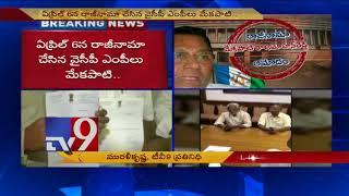 YCP MPs resignations accepted by Speaker