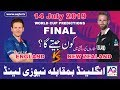 England vs New Zealand Final | Who will be Champion | Big Match Prediction | What Stars Predict