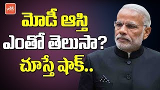 PM Narendra Modi Net Worth | BJP | National Political News