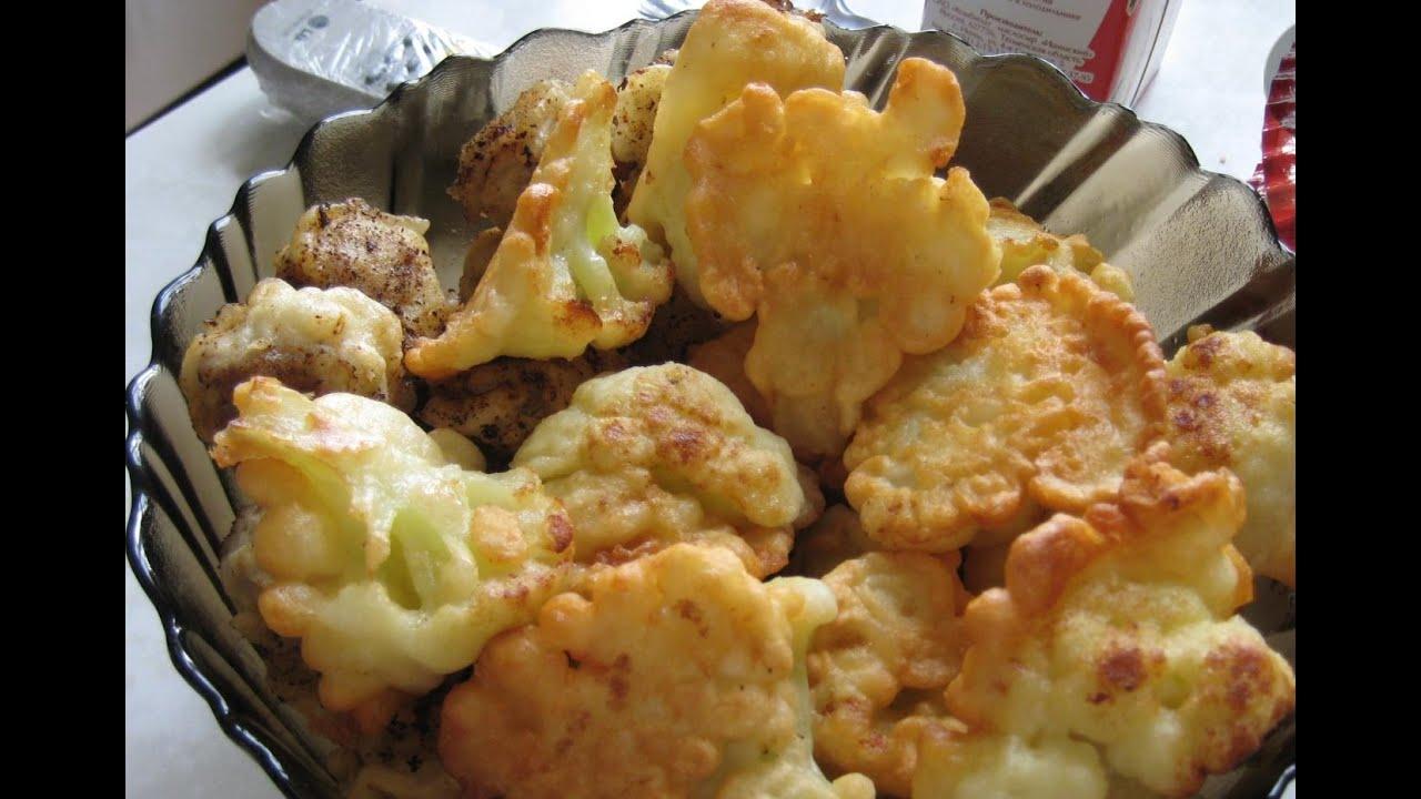 Цветная капуста в яичном кляре пошаговый рецепт