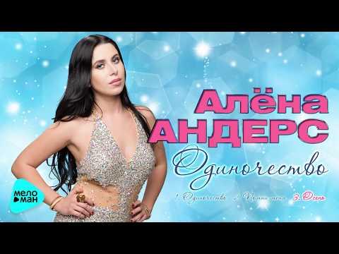 Алёна Андерс   - Одиночество EP