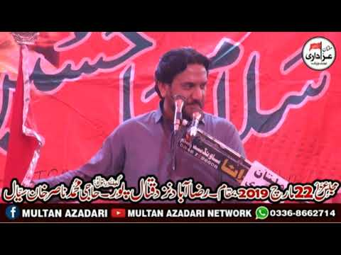 Zakir Syed Iqbal Hussain Shah I YadGar Majlis 22 March 2019 I Raza Abad QatalPur