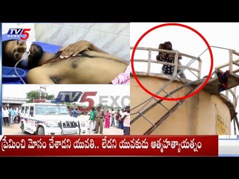 ప్రేమించాడని యువతి..లేదని యువకుడు ఆత్మహత్యాయత్నం..! | Rajanna Sircilla District | TV5 News