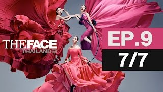 The Face Thailand Season 3 : Episode 9 Part 7/7 : 1 เมษายน 2560
