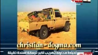 احباط محاولة تهريب اسلحة من ليبيا الى مصر