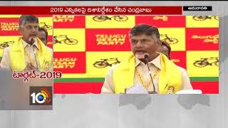 కార్యకర్తలకు చంద్రబాబు హితబోధ… | CM Chandrababu Advice to TDP Leaders | Amaravathi | AP