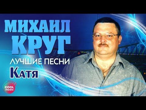 Михаил Круг   Greatest hits Лучшие песни 03  Катя