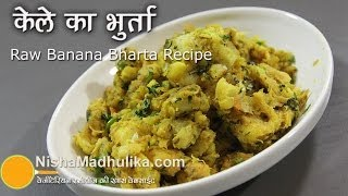 Raw Banana Bharta Recipe - Kele ka bharta Recipe