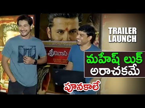 Mahesh Babu Massive Look @ Srinivasa Kalyanam Trailer Launch - Latest Telugu Movie 2018 - Nithin