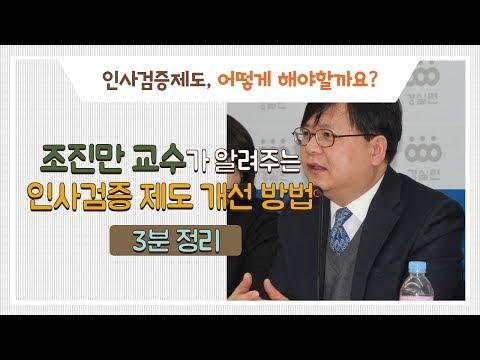 [인터뷰] 조진만 교수가 알려주는 인사검증제도 개선방법