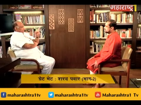 "GreatBhet with ""Sharad Pawar"" -  PART 2"