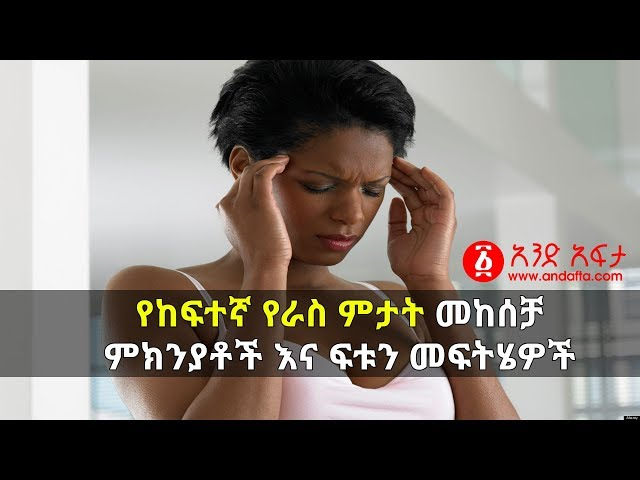 Ethiopia: Severe Headache Causes, Symptoms And Treatment