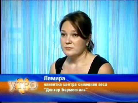 Центр похудения боменталь в якутске