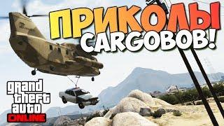 GTA ONLINE -  ПРИКОЛЫ С CARGOBOB!  (СМЕХ И СЛЕЗЫ) #75
