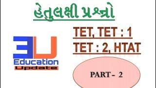 TAT    TET    TET 2    HTAT     COMPETITIVE EXAM MATERIAL [ GUJARATI ]    EDUCATION UPDATE PART 2