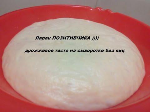 Дрожжевое тесто на сыворотке без яиц / Yeast dough on the serum without eggs