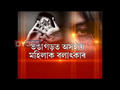 Rape || Guwahati || CCTV Visual || Commissioner  of Police thumbnail
