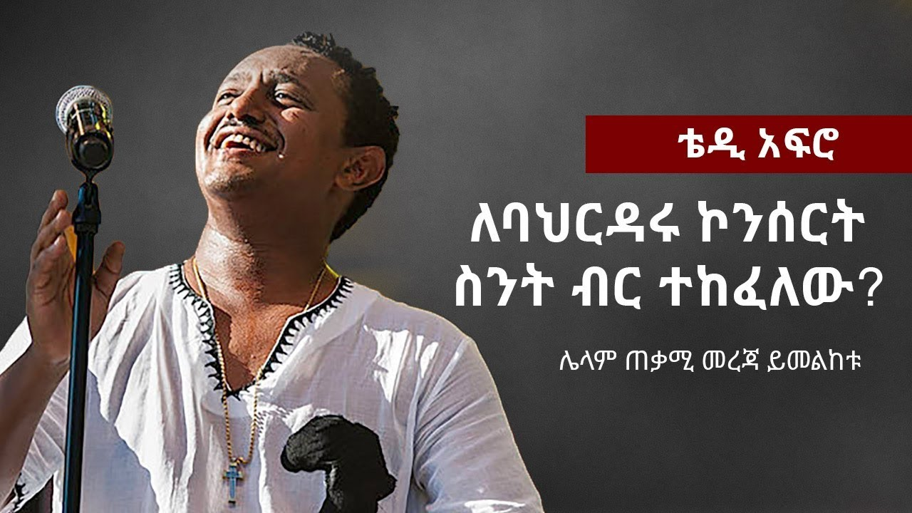 Teddy Afro Live in Bahir Dar Concert How Much They Paid For Him
