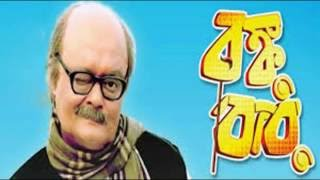 Bonku Babu 2014 Bengali Comedy movie poster trailer teaser latest Promotional Indian Short films