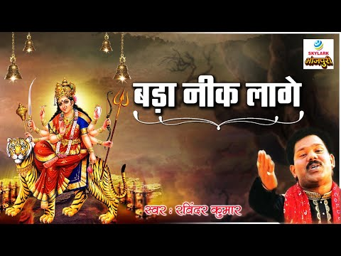 Latest Mata Bhajan In Bhojpuri \\ Bada Neek Laage By Ravinder Kumar