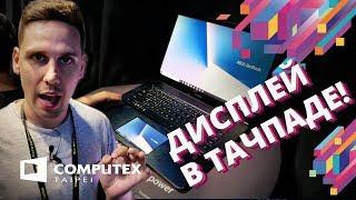 В нём дисплей вместо тачпада! Ноутбук ASUS ZenBook Pro 15 (UX580) ✓ COMPUTEX 2018
