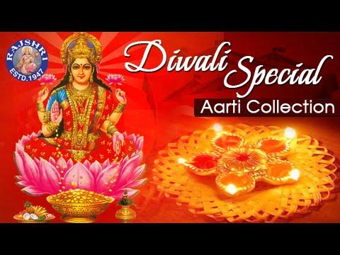 Diwali Special Songs | Lakshmi Mata Aarti | Best Diwali Aarti Collections | दिवाली आरती