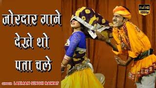 Non Stop Rajasthani Dancing Songs Vol 2 | Laxman Singh Rawat |  Rajasthani Sangeeth