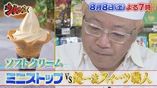 🈓ジョブチューン『ミニストップ×超一流スイーツ職人』&夏の麺料理アレンジレシピ