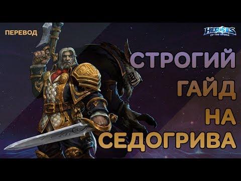 Строгий гайд на Седогрива | RyomaGG | Heroes of the Storm | На Русском