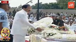 VP Venkaiah Naidu Pay Last Respects to Former PM Atal Bihari Vajpayee at Smriti Sthal Delhi | YOYOTV