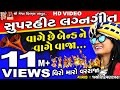 Vaage Chhe Bend Ne Vage Vaja || Marriage Song || Jyoti Vanjara Lagnageet ||
