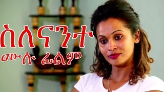 Ethiopian Movie - Silenante 2016 Full Movie  (ሙሉ ፊልም)