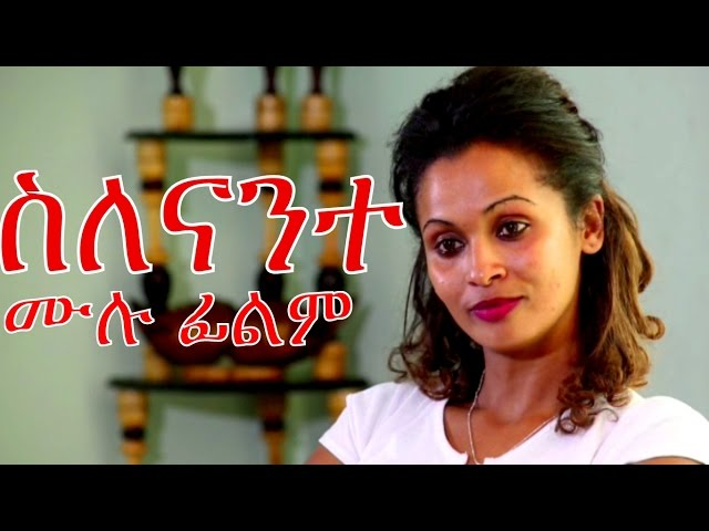 Ethiopian Movie - Silenante 2016 Full Movie