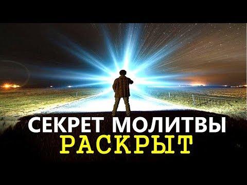 Секрет МОЛИТВЫ Раскрыт - Откровения от Бога