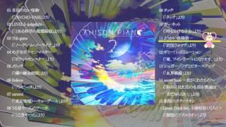 「Anison Piano2」クロスフェードの動画【まらしぃ】