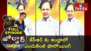 కేసీఆర్ కు ఆంధ్రాలో ఎందుకింత ఫాలోయింగ్ | Yeditha | AP | Jordar News Full Episode | hmtv News
