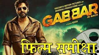 गब्बर इज बैक : फिल्म समीक्षा