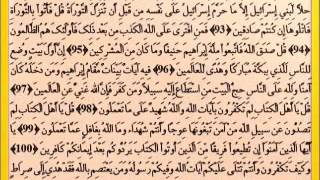 03 Surah Al Imran Abdulwadood Haneef Musshaf