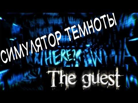 СИМУЛЯТОР ТЕМНОТЫ - THE GUEST