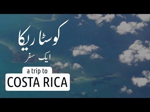 Costa Rica (Urdu)
