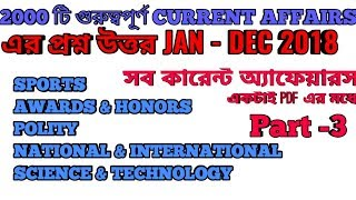 CURRENT AFFAIRS 2018 QUESTIONS AND ANSWERS || JANUARY CURRENT AFFAIRS 2018 IN BENGALI