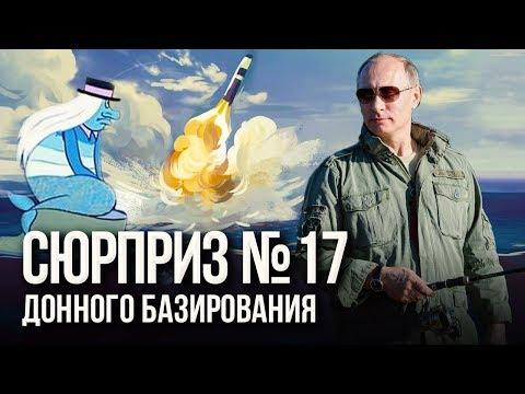 """Сюрпризы дяди Вовы:  Чудо-юдо Рыба-""""Скиф"""""""