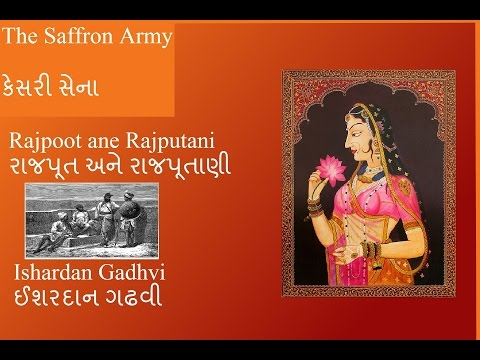Rajput Ane Rajputani - Ishardan Gadhvi video