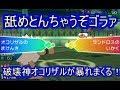 【ポケモンUSM】負けん気に広い技範囲!意外にスペックの高いオコリザル【シングルレート】